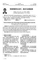 我國游艇碼頭設計、建設與發展趨勢.pdf