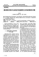 我國相對集中行政處罰權制度存在的問題及對策.pdf