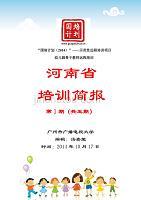 國培計劃(2014)——示范性遠程培訓項目