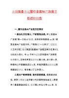 鄉鎮黨委書記履行全面從嚴治黨責任述職報告(二)