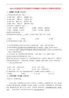 山東省臨沂市平邑縣銅石中學2020-2021學年八年級語文下冊期末鞏固試卷