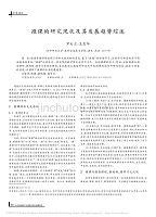 微課的研究現狀及其發展趨勢綜述.pdf