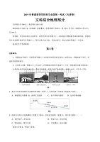 2019年天津卷文科綜合高考真題和參考答案