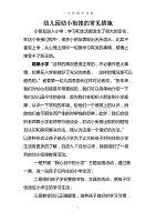 幼兒園幼小銜接的常見措施(2020年8月).doc