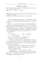 大學物理學習心得體會(2020年8月).doc