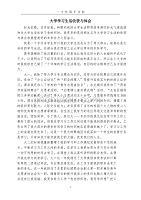 大學學習生活收獲與體會(2020年8月).doc