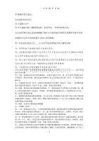 大學社團活動配音秀主持詞(2020年8月).doc