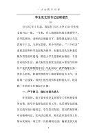 大學學生黨支部書記述職報告(2020年8月).doc