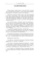 大學生消防安全教育心得體會(2020年8月).doc