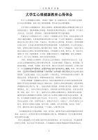 大學生心理健康教育心得體會(2020年8月).doc