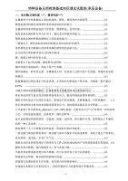 特種設備無損檢測基礎知識理論試題庫(承壓設備)15