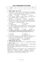 2020年甘肅省武威市中考歷史試卷