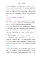 夏季小兒常見疾病預防知識(2020年8月).doc