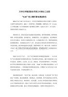 """萬華化學集團股份有限公司煙臺工業園""""9.20""""較大爆炸事故調查報告"""