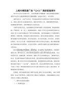 """上海外灘陳毅廣場""""12?31""""擁擠踩踏事件"""