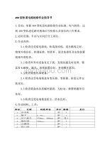 480型軌道電路檢修作業指導書