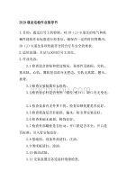 ZDJ9道岔巡檢作業指導書