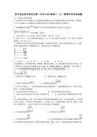 四川省宜賓市敘州區第一中學2020屆高三(上)物理開學考試試題(含答案)