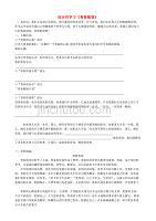 天津市大港區中考語文青春隨想復習練習