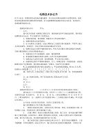 電梯技術協議書