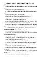最新國家開放大學電大本科《成本管理》判斷題題庫及答案(試卷號:1032)