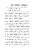 整理村黨總支部換屆選舉后領導講話稿