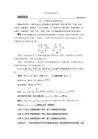 16、2020版江蘇省高考文科數學二輪專題復習講義:專題四 高考熱點追蹤(四) Word版含答案