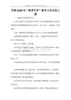 """學校2021年""""春季開學""""教學工作計劃三篇"""