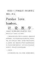 2019精選教育六年級上冊英語教案Module 7 Unit 2 Pandas love bamboo 外研社