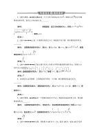 14、2020版江蘇省高考文科數學二輪專題復習練習:專題四 第1講 空間幾何體 Word版含解析
