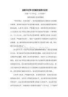 縣委書記學習黨章交流研討發言(六頁)