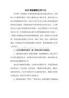 2020學校德育工作計劃(八頁)