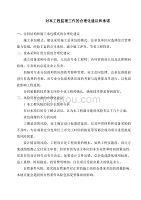 468編號對本工程監理工作的合理化建議和承諾