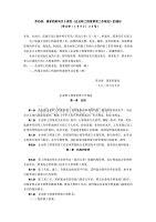 12編號《企業職工檔案管理工作規定》