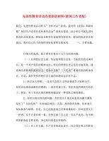 【精編】先進性教育活動自我剖析材料(新聞工作者版)